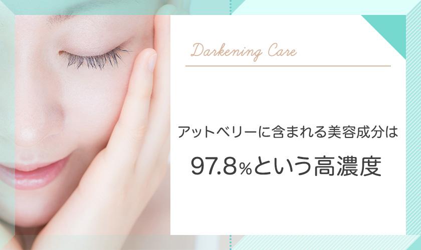 アットベリーに含まれる美容成分は97.8%という高濃度