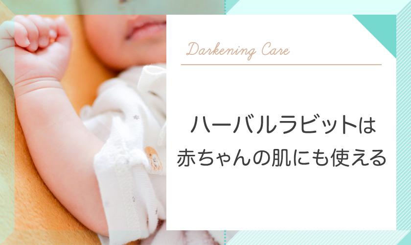 ハーバルラビットは赤ちゃんの肌にも使える